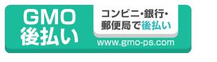 GMO後払い詳細リンク