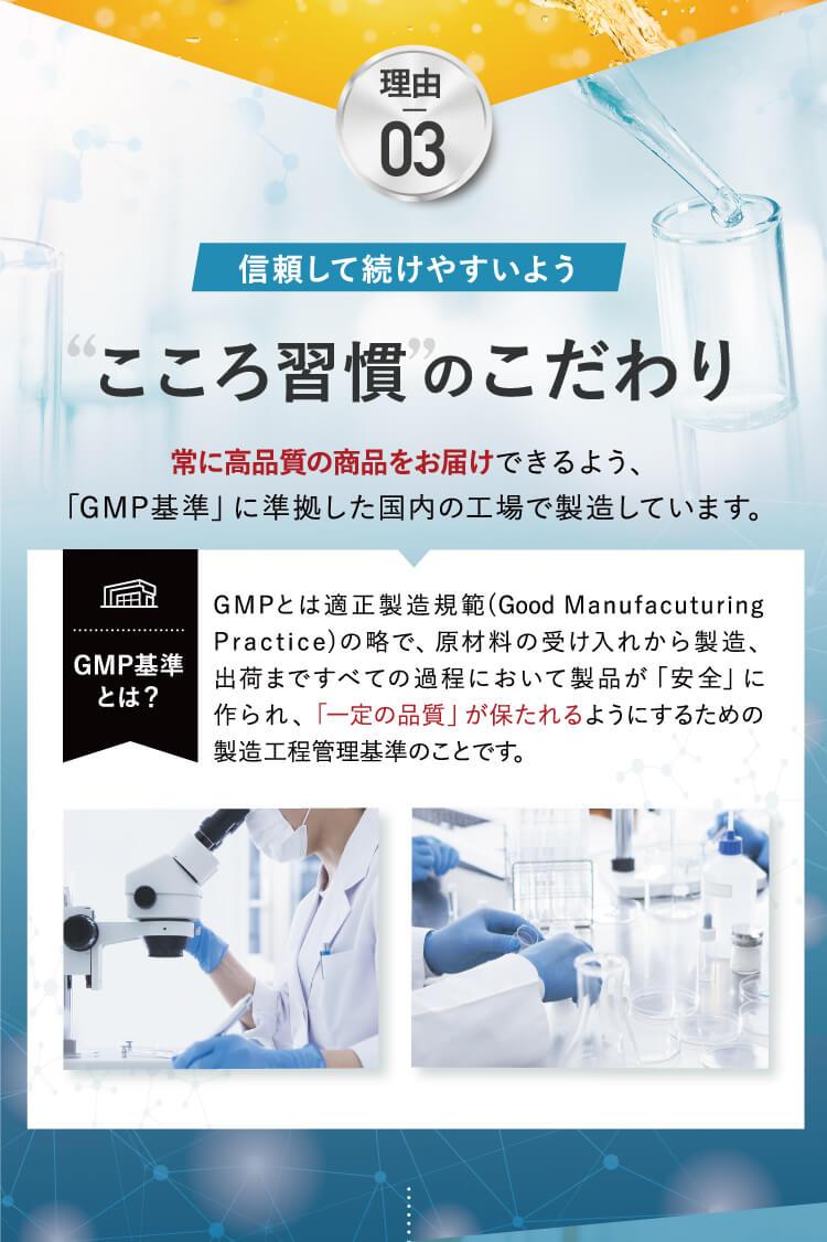 高品質の商品をお届けできるよう、GMP認定の向上で製造しています。