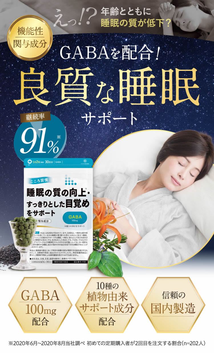GABAを配合!良質な睡眠サポート