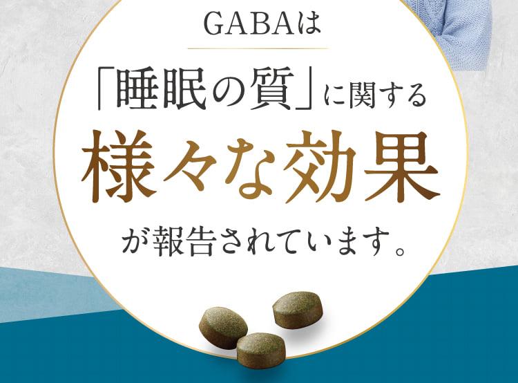 GABAは「睡眠の質」に関する様々な効果が報告されています。