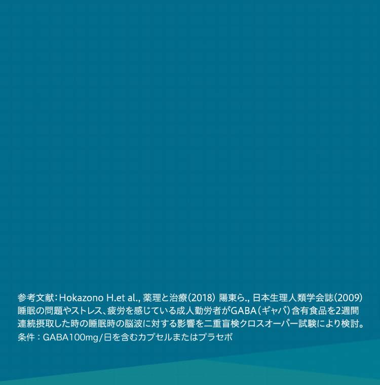 参考文献:Hokazono H.et al., 薬理と治療(2018) 陽東ら., 日本生理人類学会誌(2009)