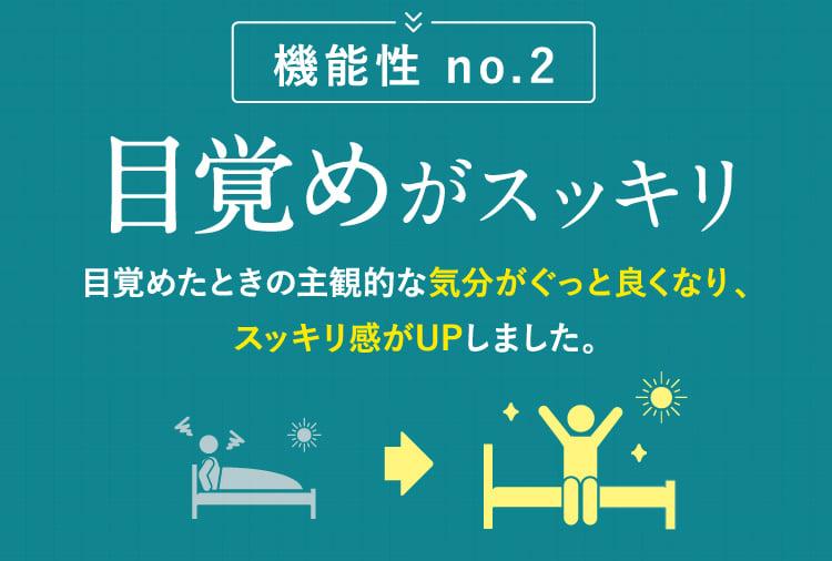 機能性 no.2 目覚めがスッキリ