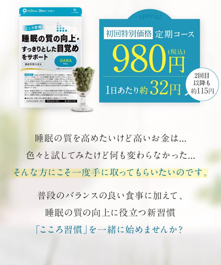 特別価格定期コース 2,980円
