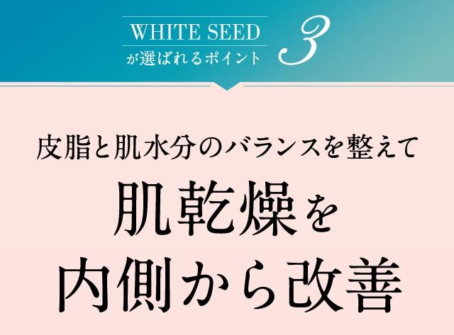 WHITE SEEDが選ばれるポイント3 皮脂と肌水分のバランスを整えて肌乾燥を内側から改善