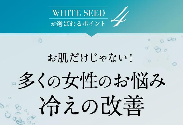 WHITE SEEDが選ばれるポイント4 お肌だけじゃない!多くの女性のお悩み冷えの改善